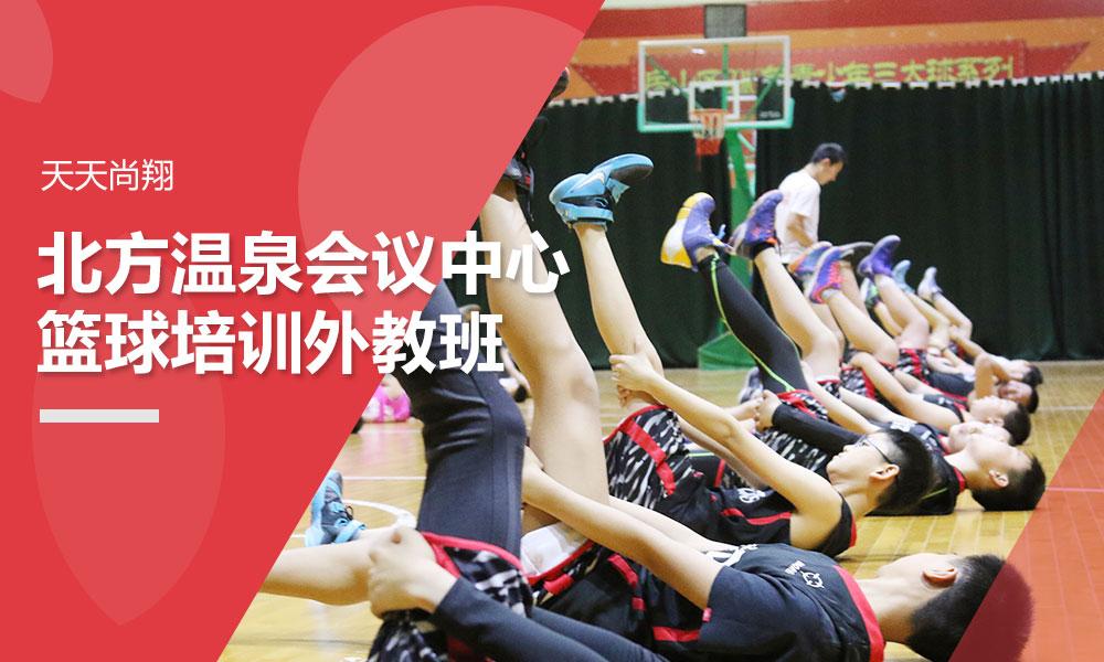 北方温泉会议中心篮球培训外教班