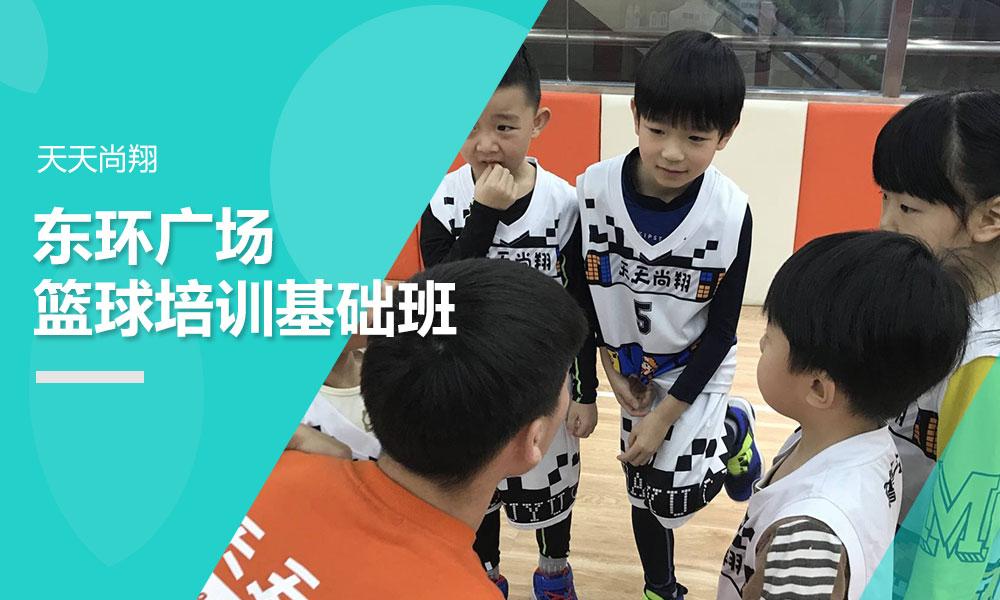 东环广场篮球培训基础班