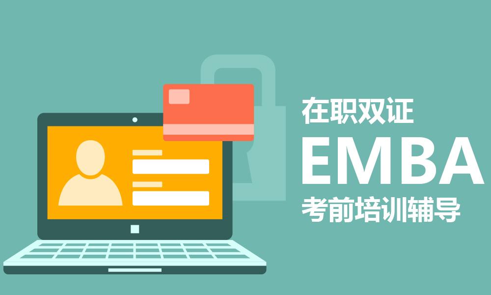 在职双证EMBA考前培训辅导