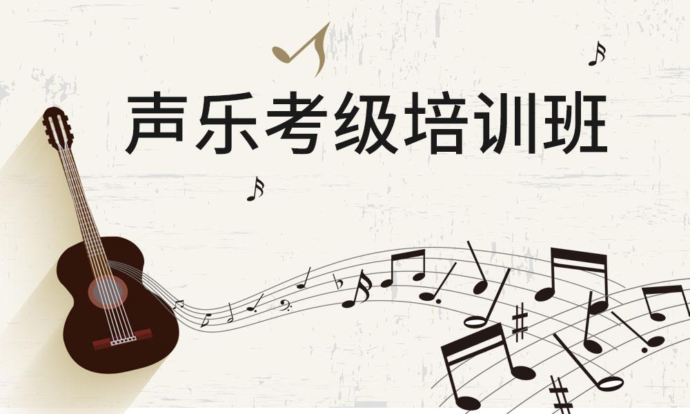 声乐考级培训班