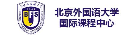北京外国语大学国际课程中心Logo