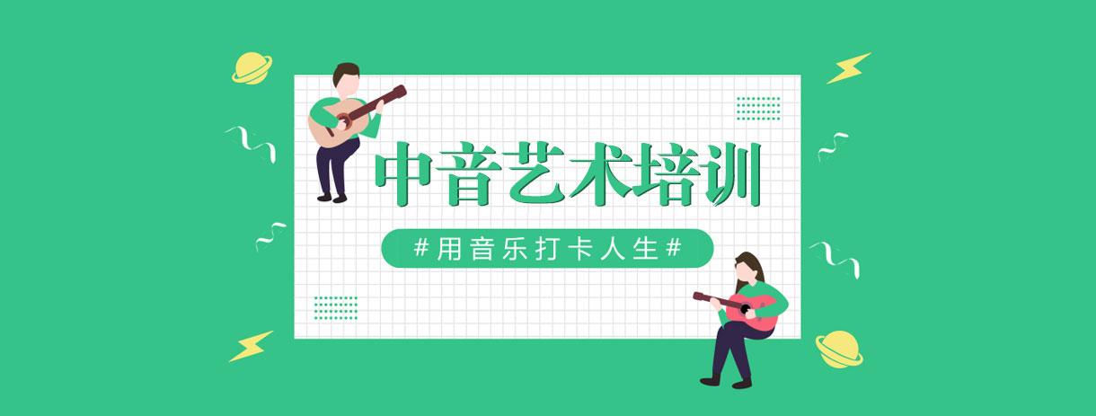 北京中音艺术学校