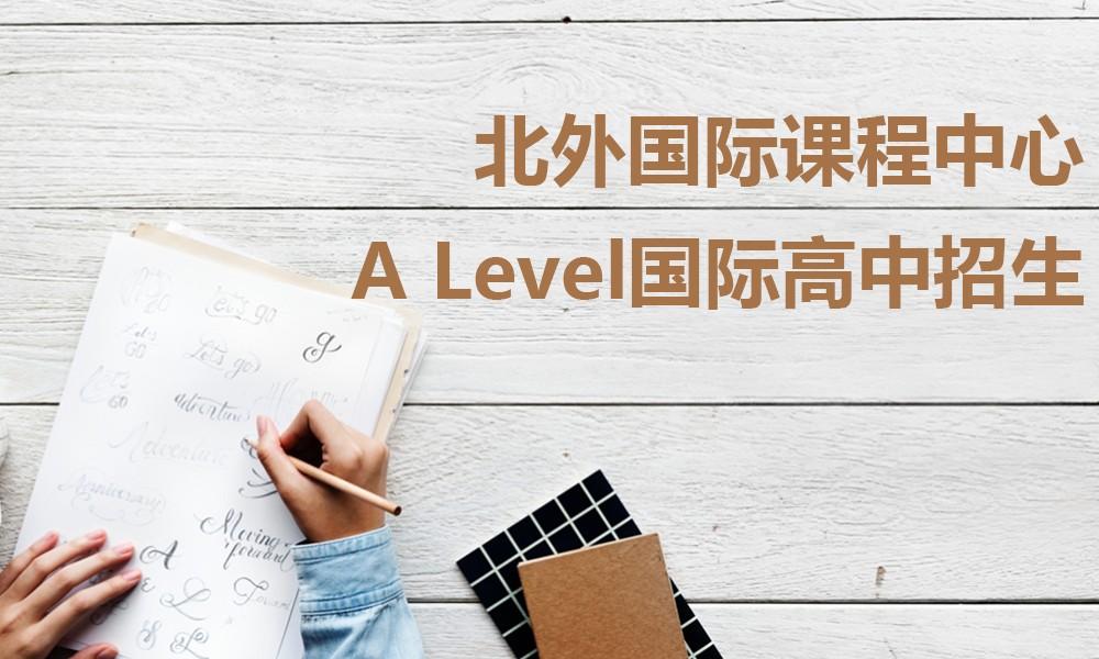 北外国际课程中心A Level国际高中招生