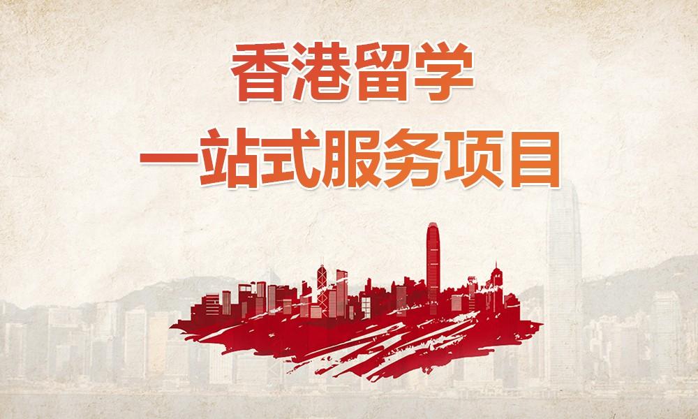 香港留学一站式服务项目