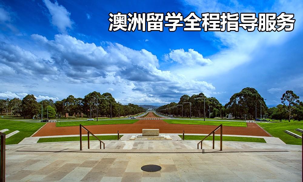 澳洲留学全程指导服务
