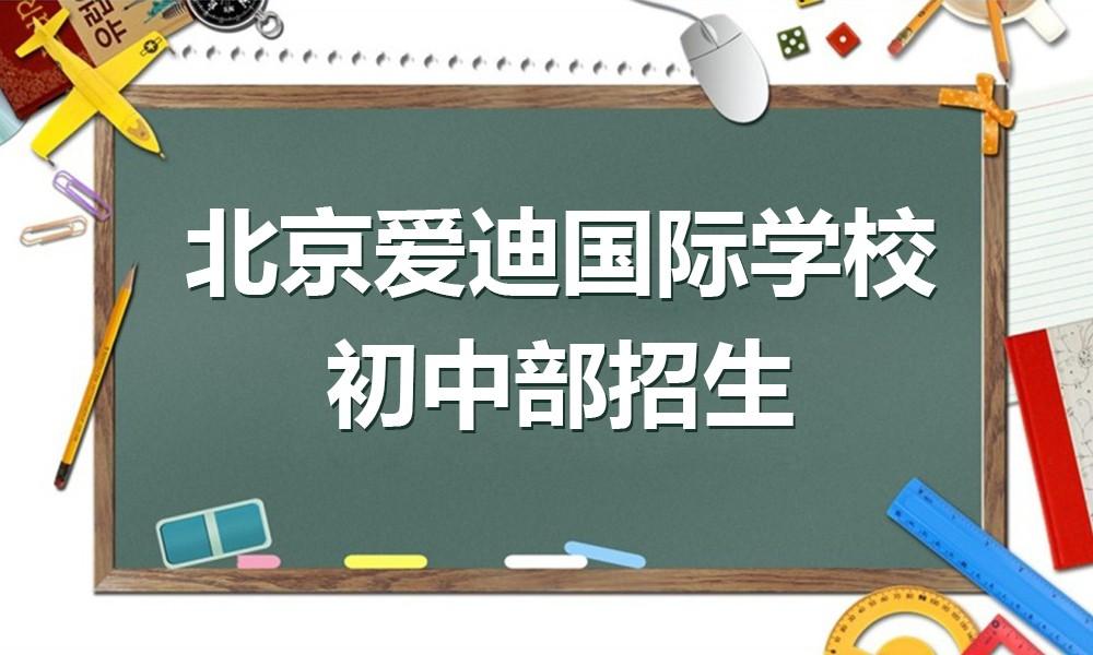 国际中学课程