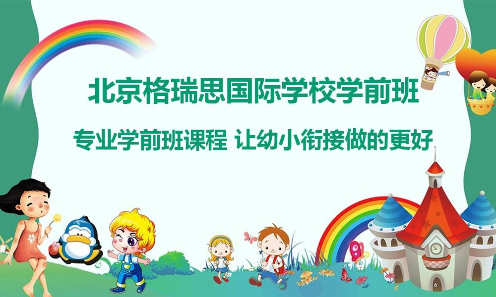 北京格瑞思国际学校学前班