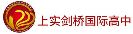 上海上实剑桥国际高中Logo