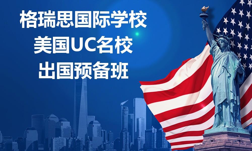 美国UC名校出国预备班