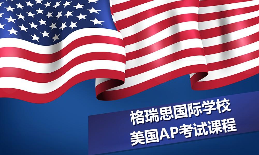 格瑞思国际学校美国AP考试课程