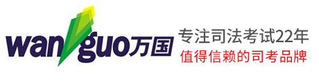 上海万国司法考试培训Logo
