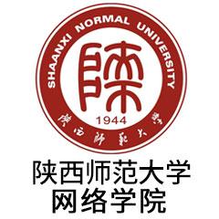 陕西师范大学网络学院