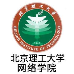 北京理工大学网络学院