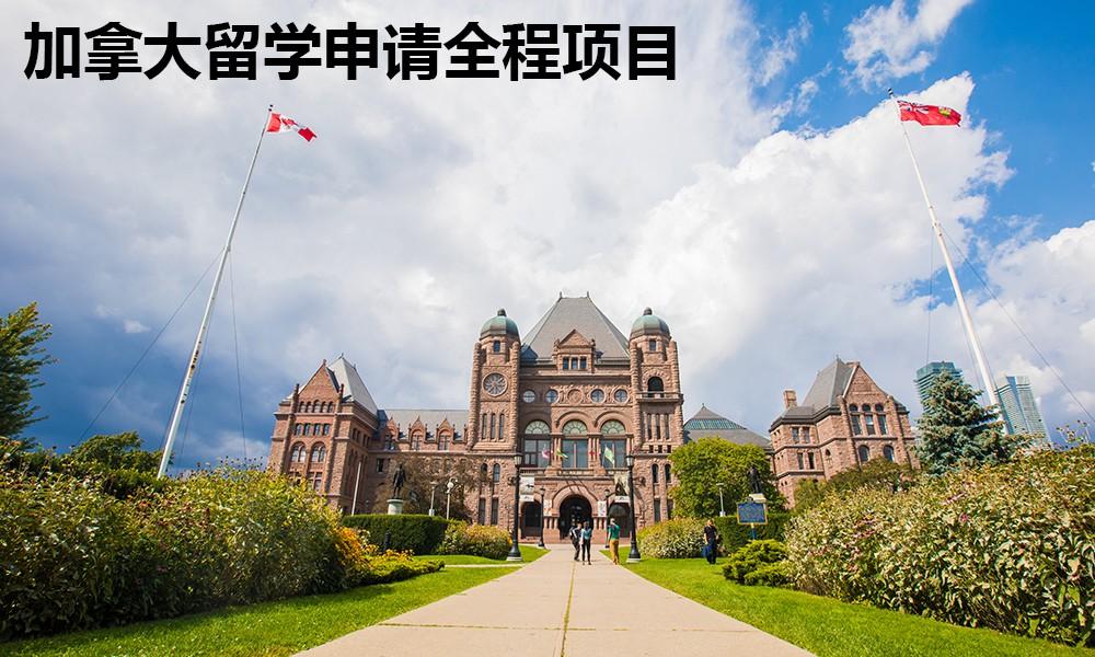 加拿大留学申请全程项目