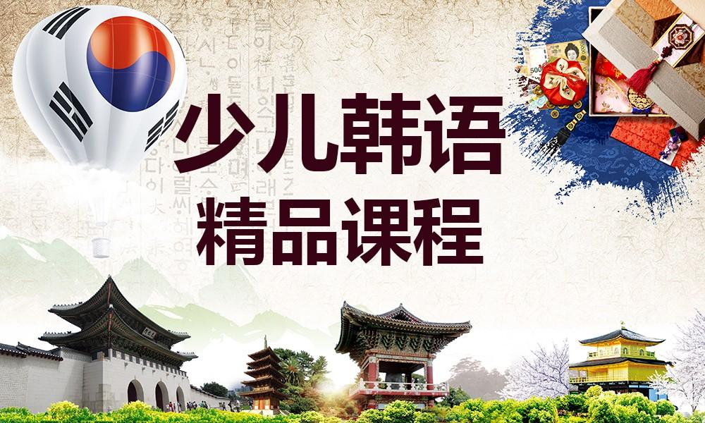 少儿韩语精品课程