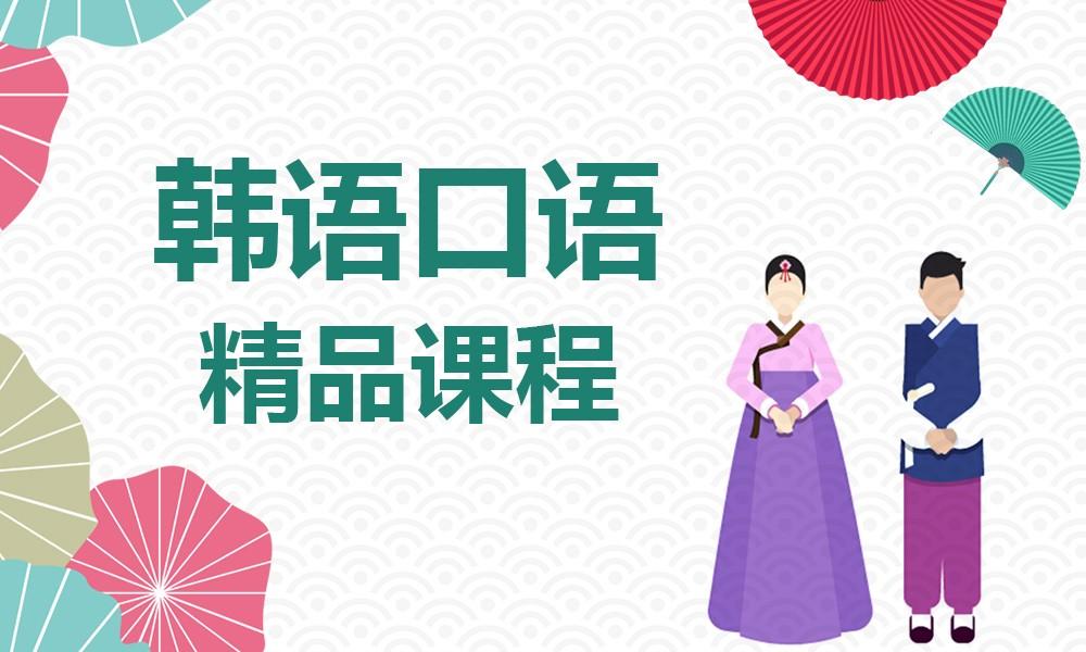 韩语口语精品课程