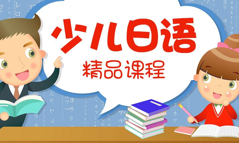 少儿日语精品课程