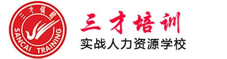 上海三才培训Logo