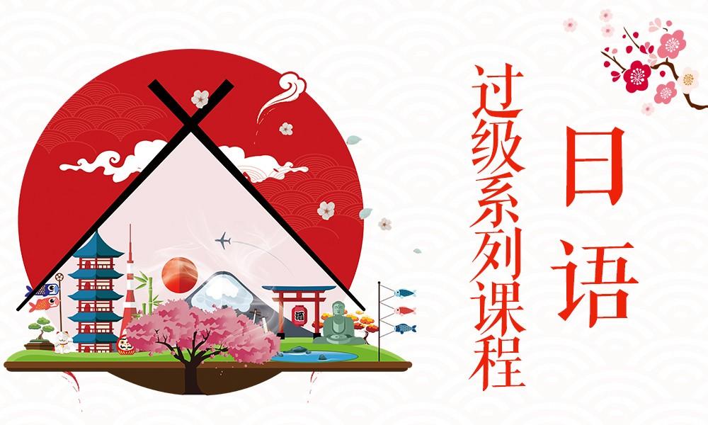 日语过级系列课程