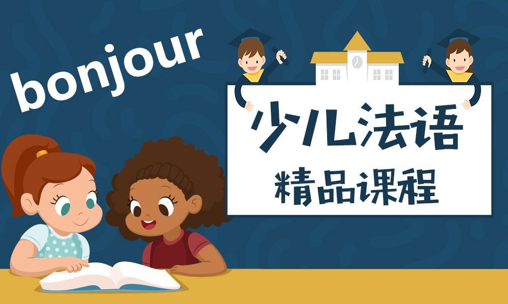 少儿法语精品课程