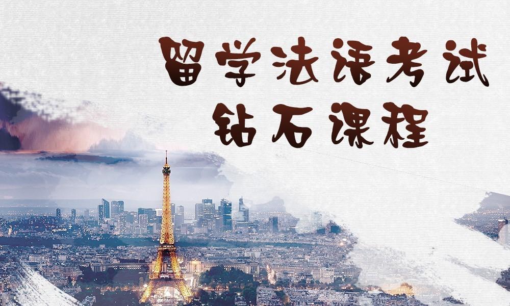 留学法语考试钻石课程
