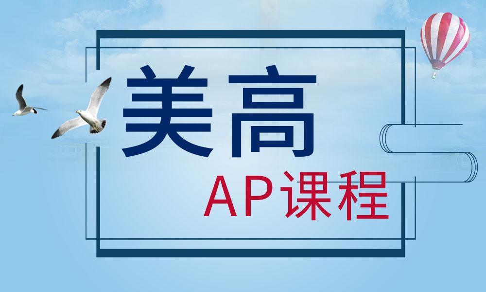 美国高中AP课程