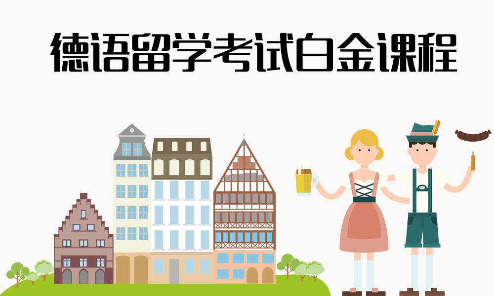 德语留学考试白金课程