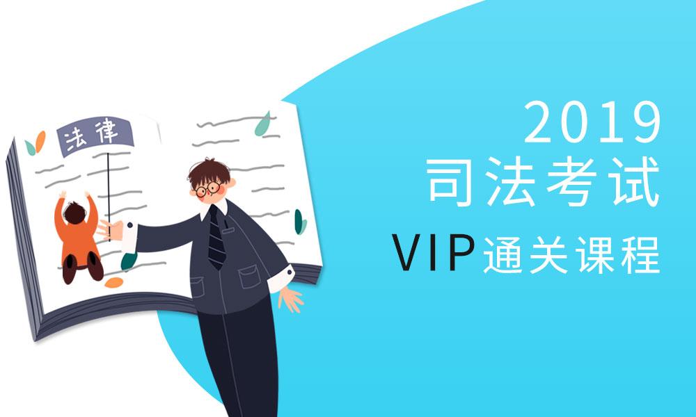 2019司法考试VIP通关课程