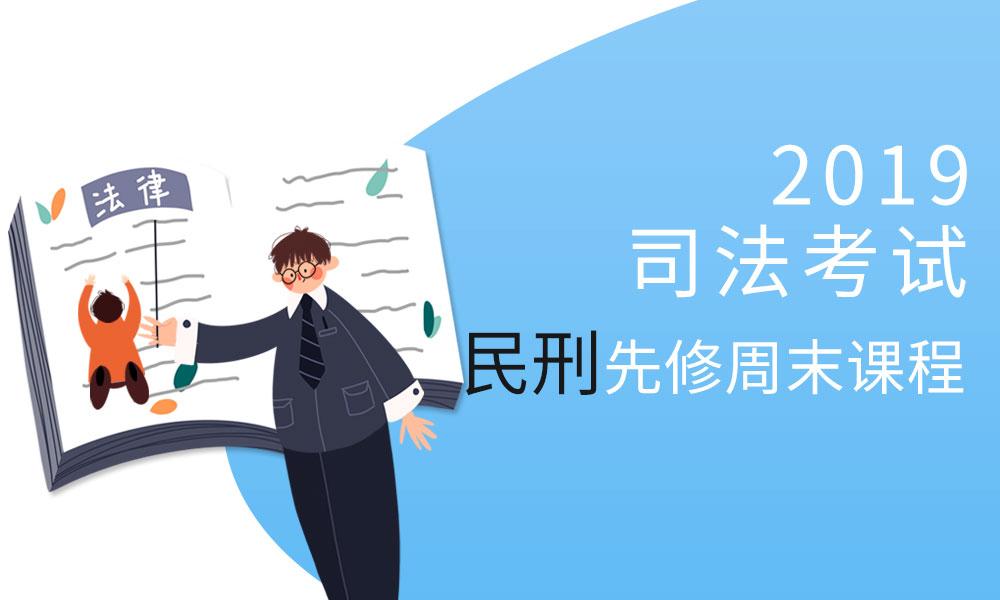 2019司考民刑先修周末课程