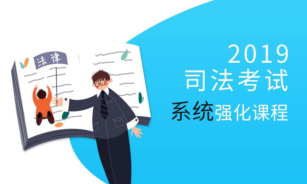 2019司法考试系统强化课程
