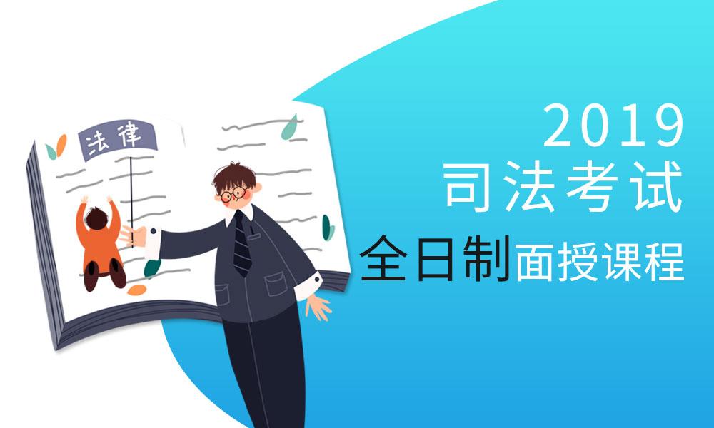 2019司法考试全日制面授课