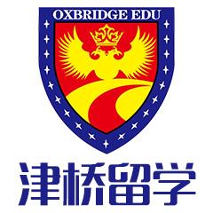 中国津桥留学