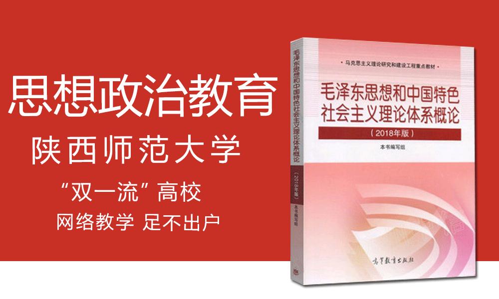 思想政治教育培训班(本科)