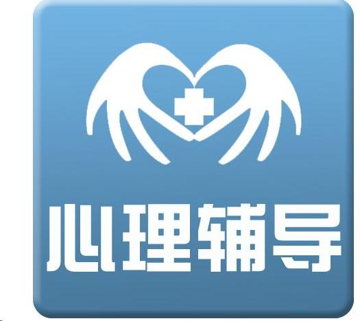 上海高考心理辅导