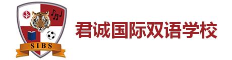 北京君诚国际双语学校Logo