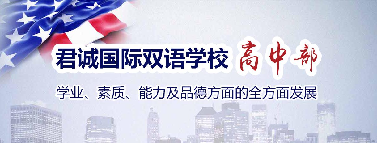 北京君诚国际双语学校