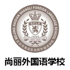 北京尚丽外国语学校