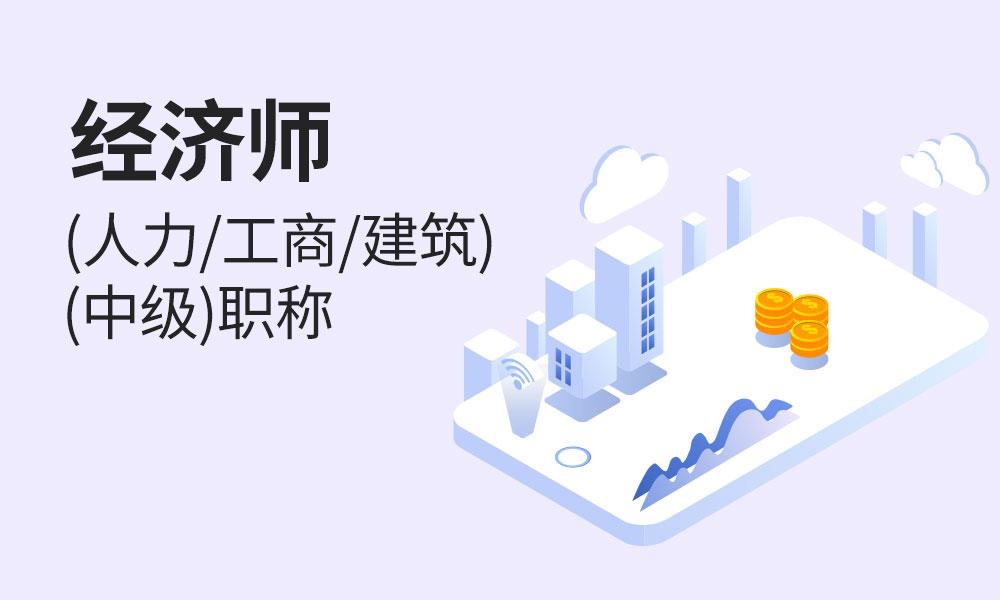 经济师 (人力/工商/建筑) (中级)职称