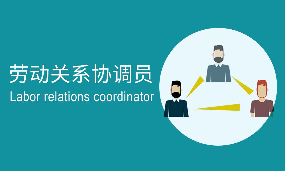劳动关系协调员(三级)双证班