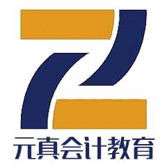 北京元真会计教育