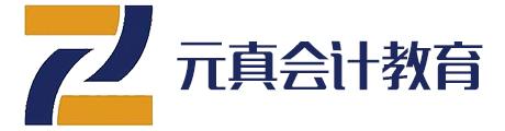 北京元真会计教育Logo