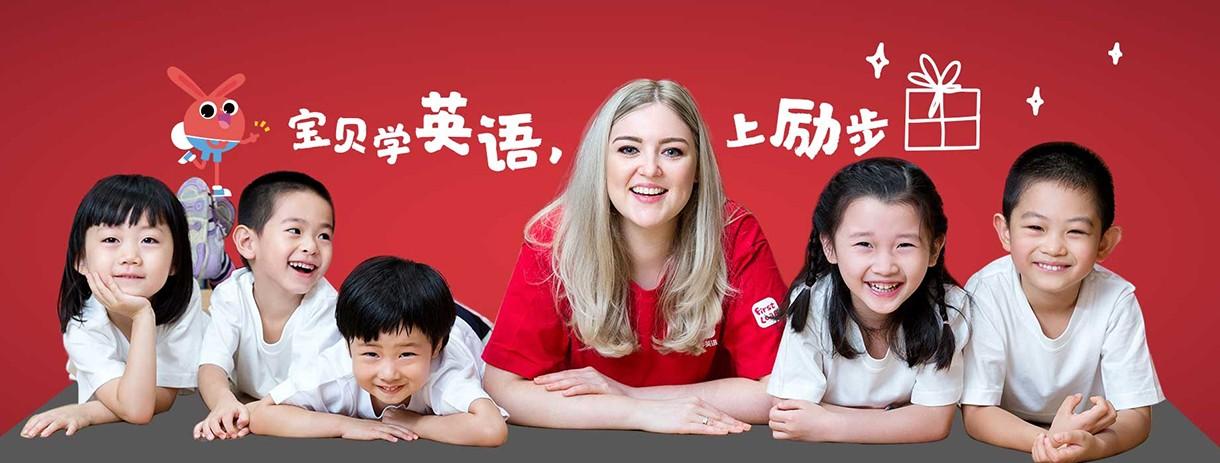 北京励步国际少儿英语