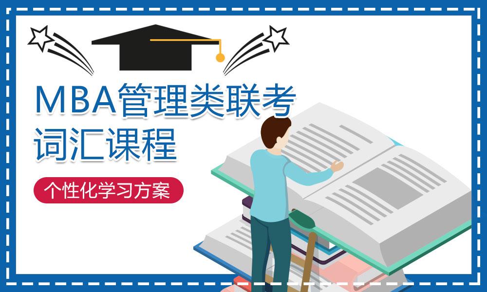 MBA管理类联考词汇课程