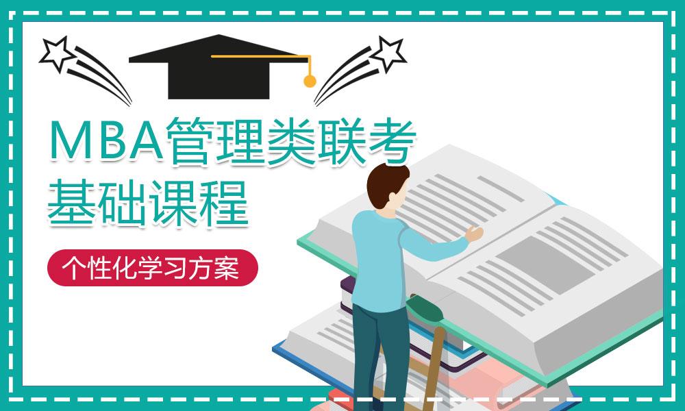 MBA管理类联考基础课程