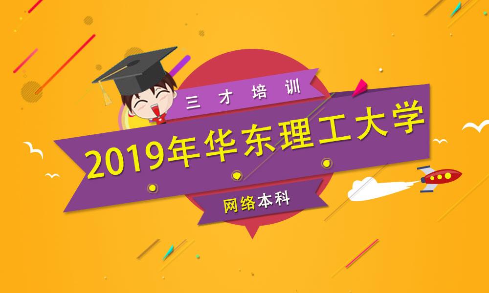 2019年华东理工大学网络学历本科