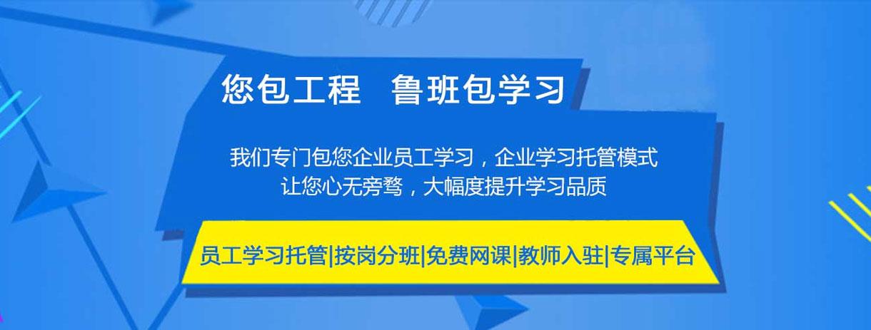 上海鲁班教育