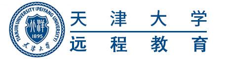 天津大学远程教育
