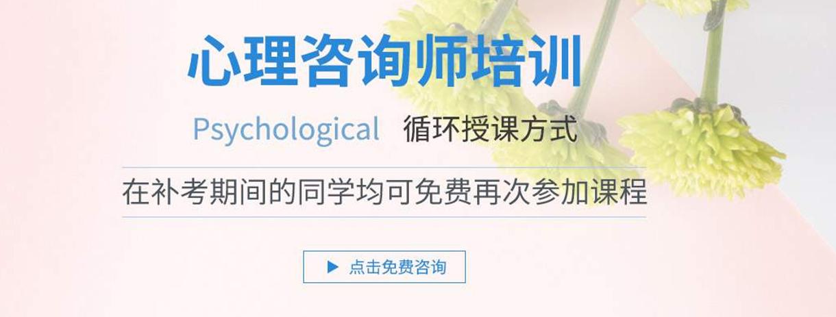 北京心驿站心理培训