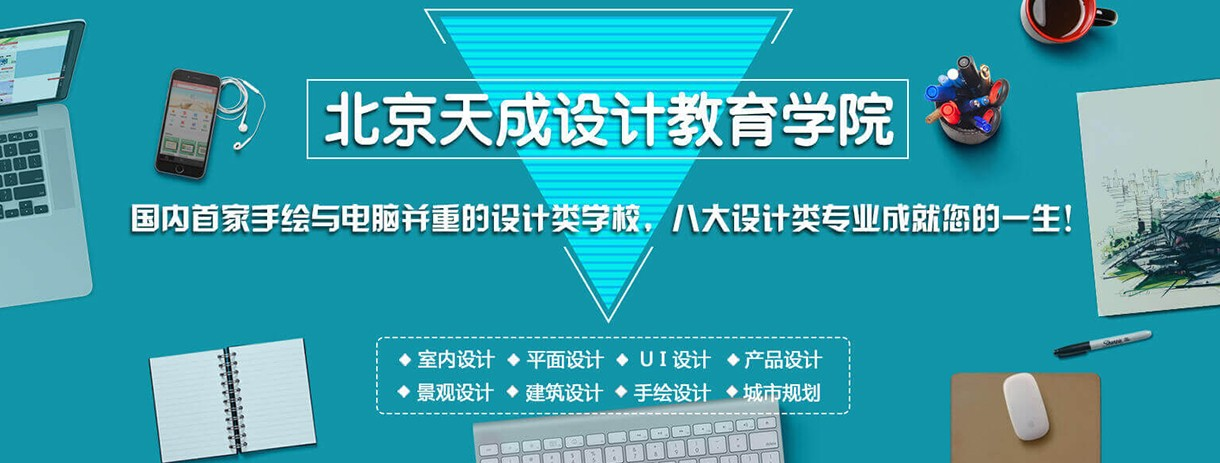 北京天成设计教育
