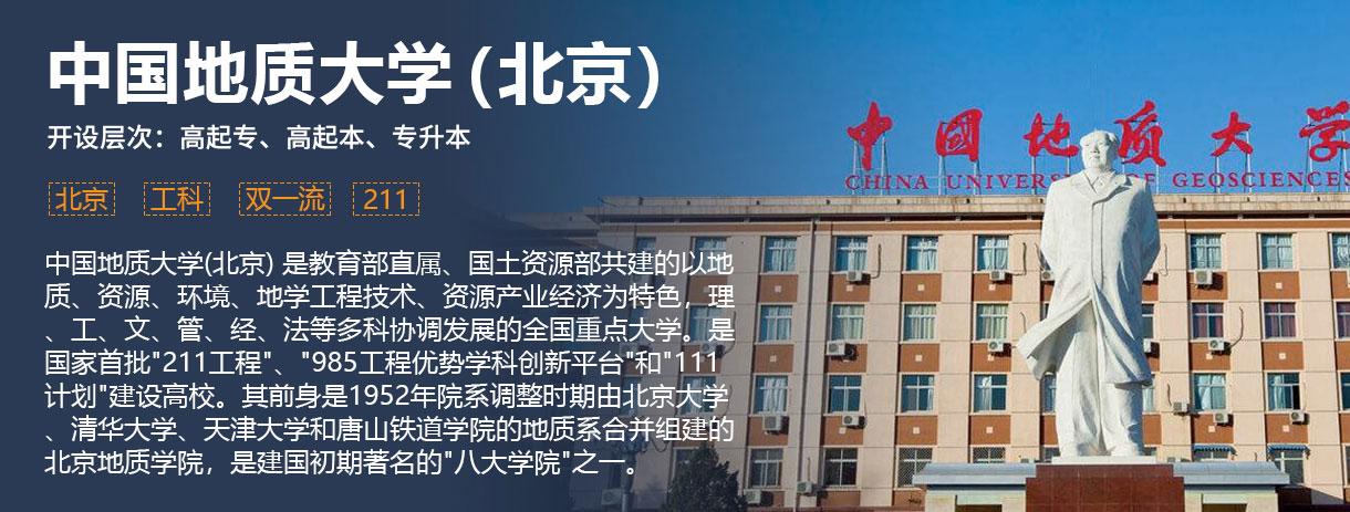 中国地质大学(北京)网络学院